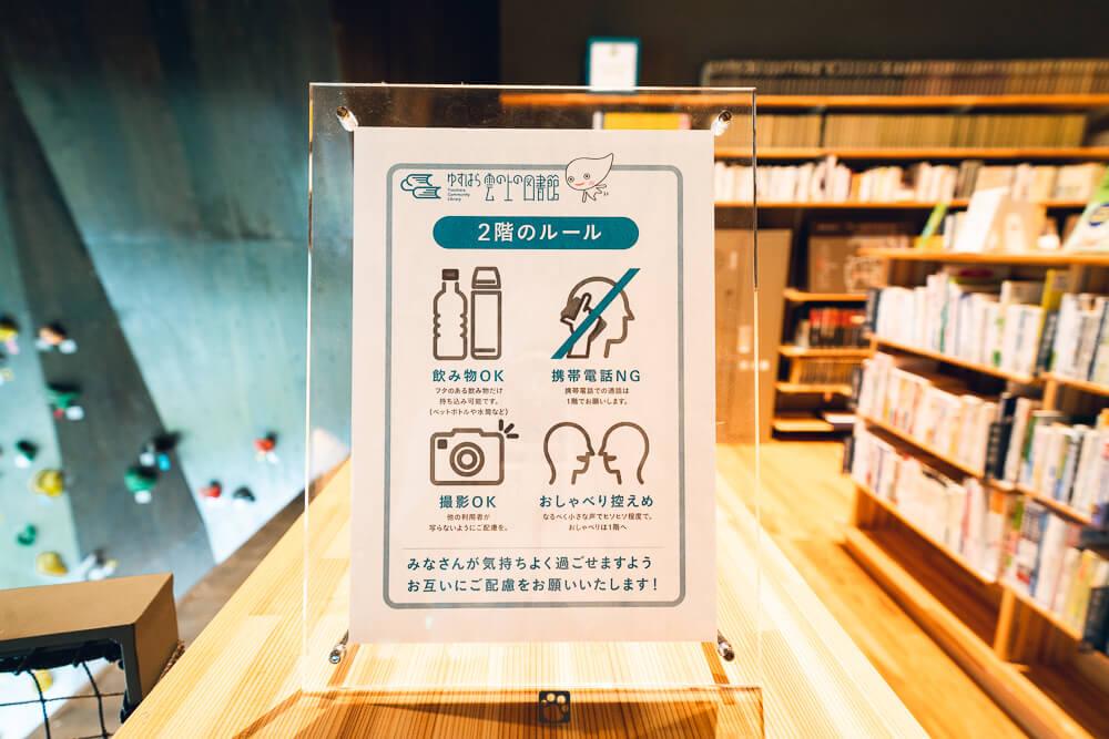 Kumonoue library photo spot11