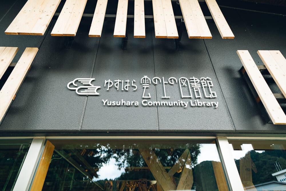 Kumonoue library photo spot4