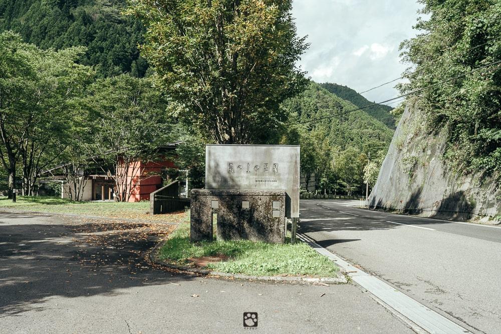 Kumonouenohotel photo spot2