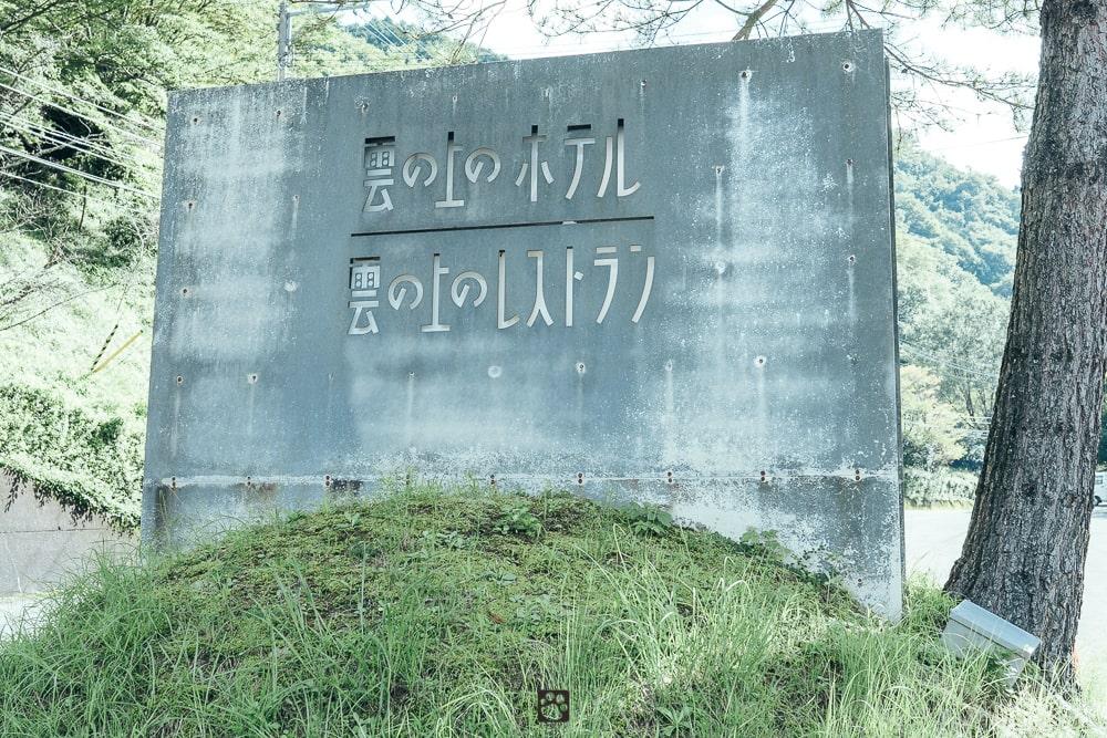 Kumonouenohotel photo spot3