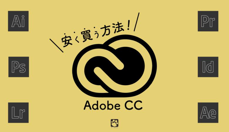 Adobe CC(アドビ)を安く購入する方法!一番安い買い方や手順を、図解でご紹介。
