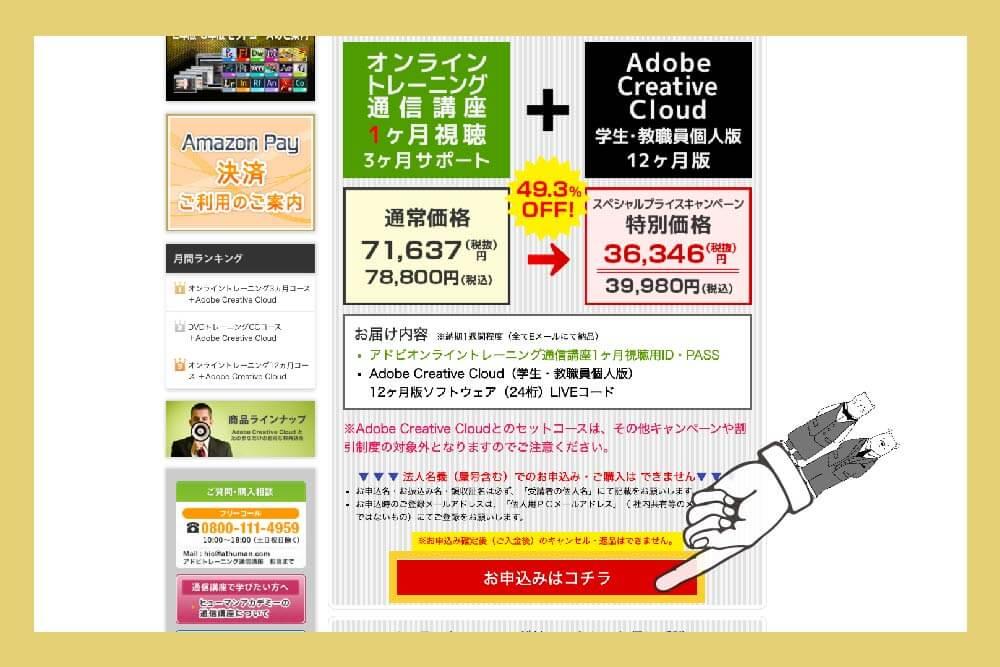 Adobecc sale buy6