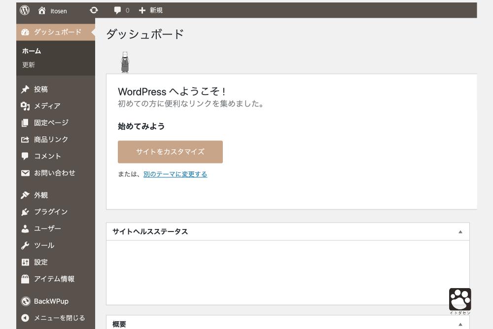 Wordpress blog start23