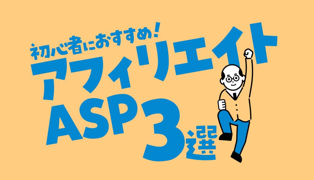 初心者におすすめなアフィリエイトASP3選。登録必須です。