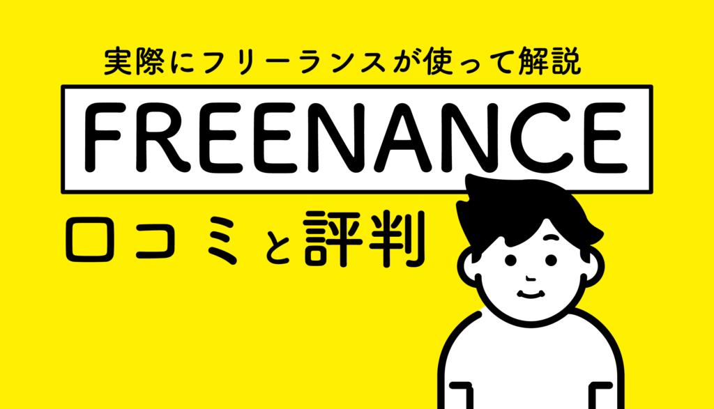 FREENANCE(フリーナンス)の口コミや評判は?実際にフリーランスが使って解説!