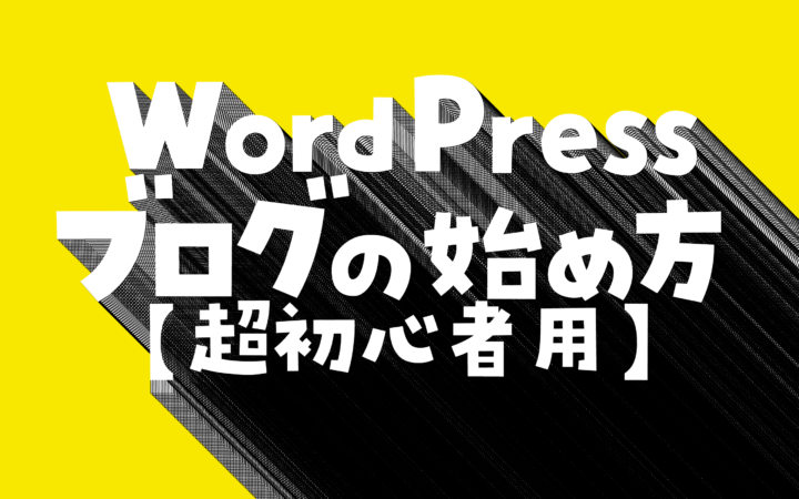 【超初心者用】WordPressブログの始め方。図解解説で簡単に作る!