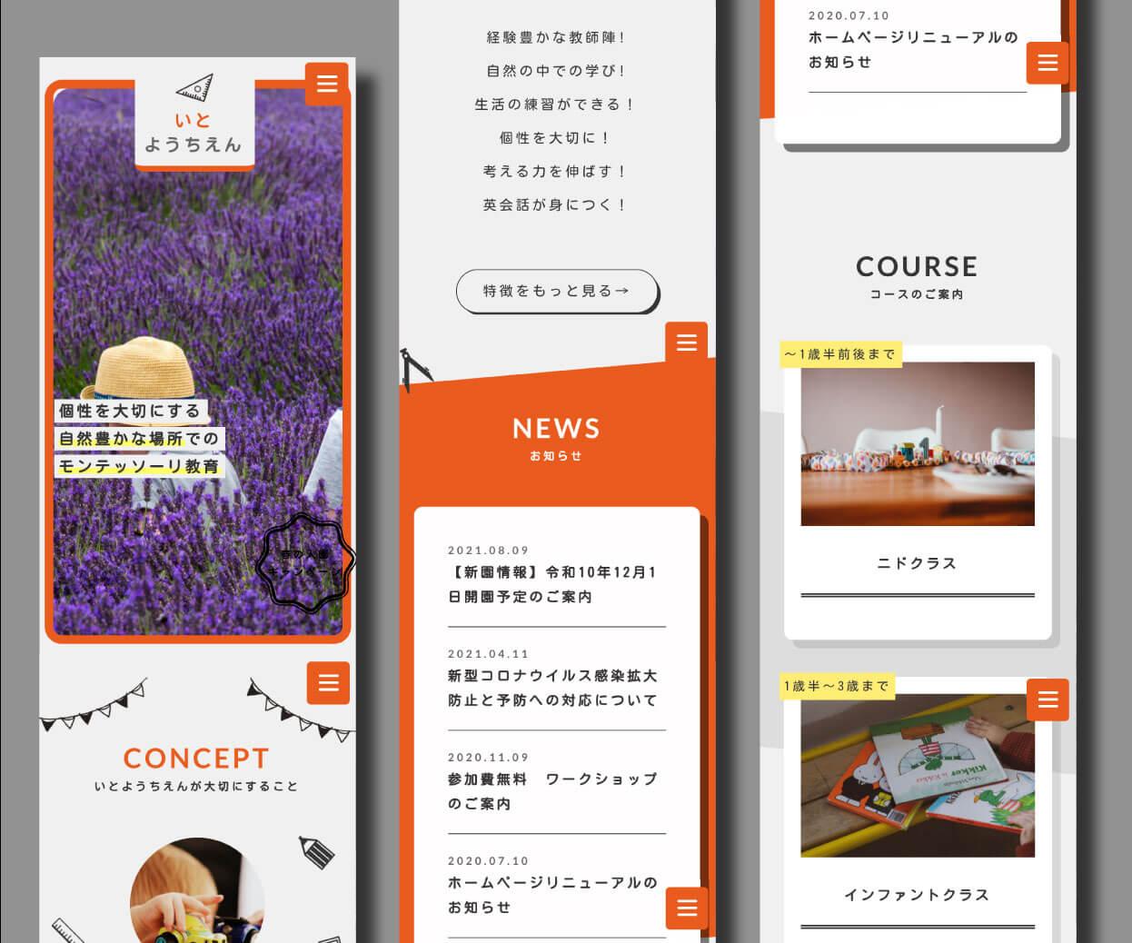 Itoyouchien smartphone01