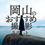 岡山のおすすめ撮影スポット