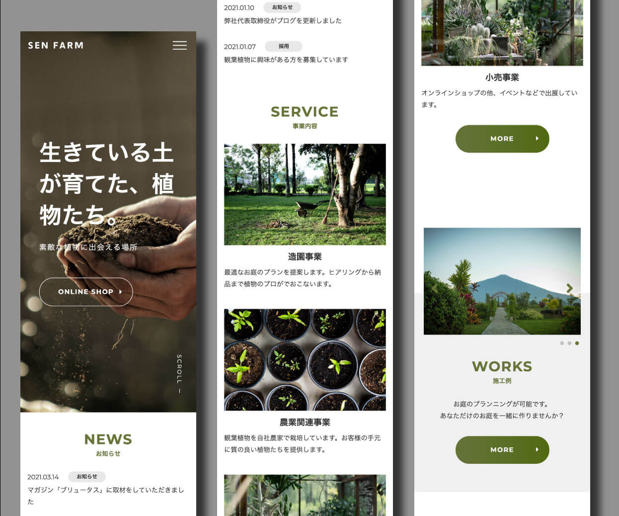 Senfarm smartphone01