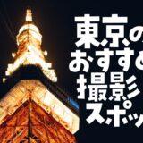 東京のおすすめ撮影スポット